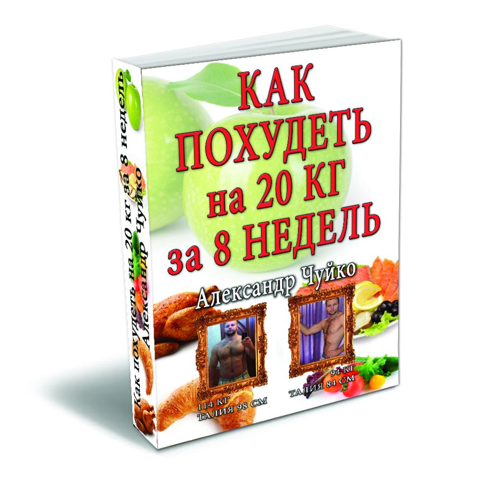 книга как похудеть раз и навсегда
